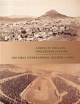 Athens in the Late Nineteenth Century. The First International Olympic Games