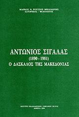 Αντώνιος Σιγάλας (1890-1981)