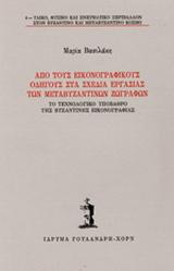 Από τους εικονογραφικούς οδηγούς στα σχέδια εργασίας των μεταβυζαντινών ζωγράφων