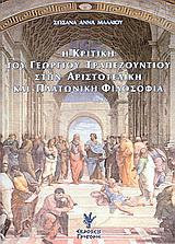 Η κριτική του Γεωργίου Τραπεζούντιου στην Αριστοτελική και Πλατωνική φιλοσοφία