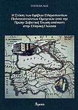 Η στάση των εφήβων Ελληνοπόντιων παλλινοστούντων ομογενών από την πρώην Σοβιετική Ένωση απέναντι στην ελληνική γλώσσα