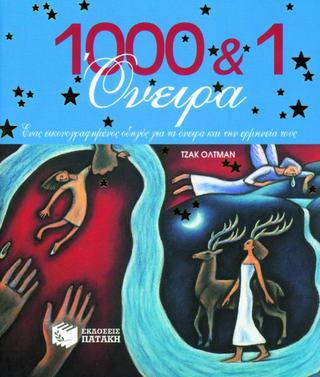 1000 και 1 όνειρα