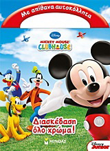 Mickey Mouse Clubhouse: Διασκέδαση όλο χρώμα!