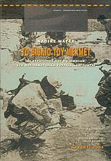 Το βιβλίο του Μεχμέτ