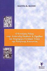 Ο γονεϊκός ρόλος στην ανάπτυξη παιδιών και εφήβων και κυρίαρχοι γονεϊκοί τύποι της ελληνικής κοινωνίας