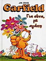 Garfield για σένα, με αγάπη