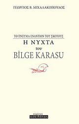 Η νύχτα του Bilge Karasu