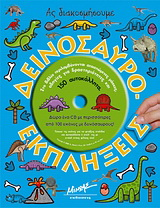 Δεινοσαυρο-εκπλήξεις