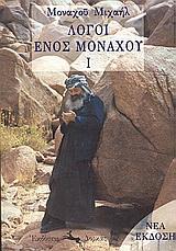 Λόγοι ενός μοναχού Ι