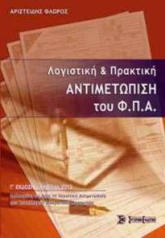 Λογιστική και Πρακτική Αντιμετώπιση του Φ.Π.Α. (Γ΄ έκδοση)