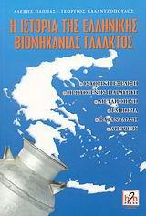 Η ιστορία της ελληνικής βιομηχανίας γάλακτος