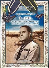 Δημήτριος Μακρίδης, ο αετός του ελληνικού προσκοπισμού