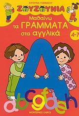 Μαθαίνω τα γράμματα στα αγγλικά