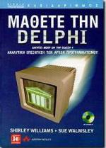 Μάθετε την Delphi