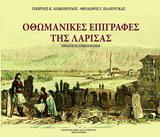 Οθωμανικές επιγραφές της Λάρισας