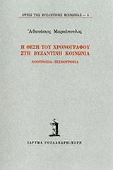 Η θέση του χρονογράφου στη βυζαντινή κοινωνία