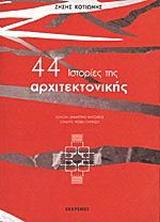 44 ιστορίες της αρχιτεκτονικής