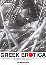 Greek Erotica