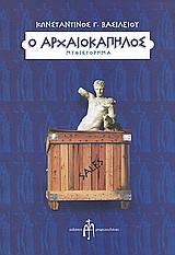 Ο αρχαιοκάπηλος