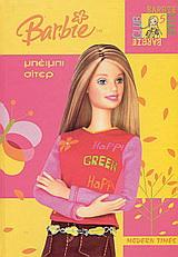 Barbie: Μπέιμπι σίτερ