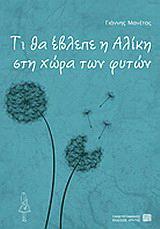 Τί θα έβλεπε η Αλίκη στη χώρα των φυτών