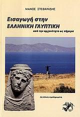 Εισαγωγή στην ελληνική γλυπτική