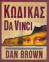 Κώδικας Da Vinci: Ειδική εικονογραφημένη έκδοση