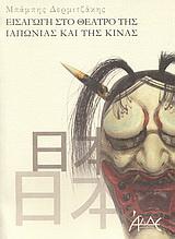 Εισαγωγή στο θέατρο της Ιαπωνίας και της Κίνας