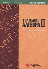 Γραμμική άλγεβρα ΙΙ για φοιτητές