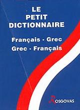 Le Petit Dictionnaire Français-Grec, Grec-Français