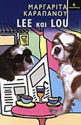 Lee και Lou