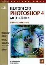 Εισαγωγή στο Photoshop 4 με εικόνες