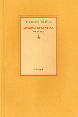 Δημώδη βυζαντινά