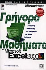 Γρήγορα μαθήματα στο Microsoft Excel 2000