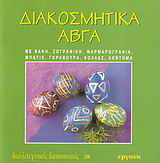 Διακοσμητικά αβγά