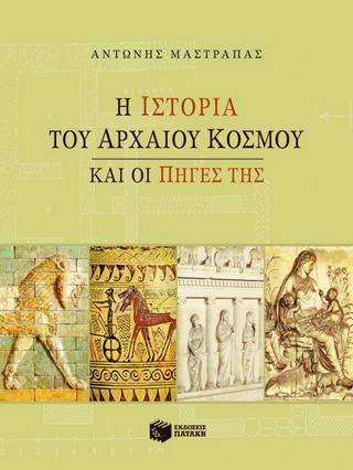 Η ιστορία του αρχαίου κόσμου και οι πηγές της