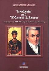 Εκκλησία και ελληνική διάρκεια