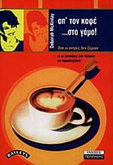 Απ' τον καφέ ως το γάμο!