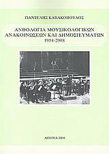 Ανθολογία μουσικολογικών ανακοινώσεων και δημοσιευμάτων 1954 - 2008