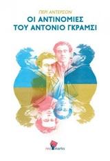 Οι αντινομίες του Αντόνιο Γκράμσι