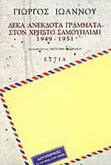 Δέκα ανέκδοτα γράμματα στον Χρήστο Σαμουηλίδη 1949-1951