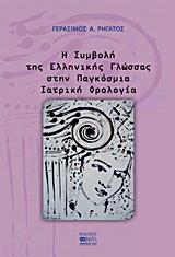 Η συμβολή της ελληνικής γλώσσας στην παγκόσμια ιατρική ορολογία