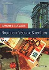Νομισματική θεωρία και πολιτική