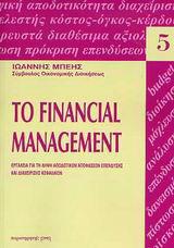 Το financial management