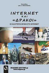 Internet και