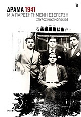 Δράμα 1941: Μια παρεξηγημένη εξέγερση
