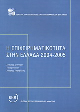 Η επιχειρηματικότητα στην Ελλάδα 2004 - 2005