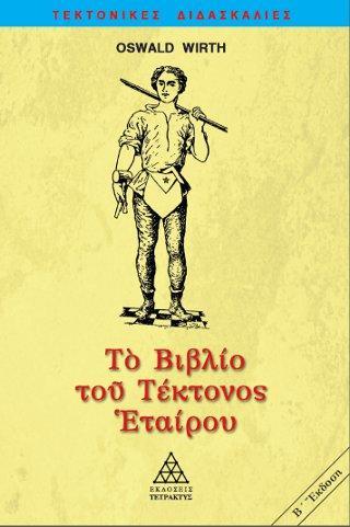 Το Βιβλίο του Τέκτονος Εταίρου