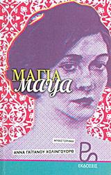 Μάγια - Maya