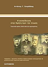 Η εκπαίδευση στην Κρήτη πριν την Ένωση